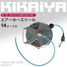エアーホースリール 14メートル 自動巻き取り式 ブラケット付 天吊り/...