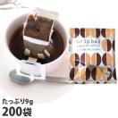 ドリップ コーヒー ドリップバッグ 9g×200袋(個包装)[ドリップコーヒー 安い 激安 業務用]