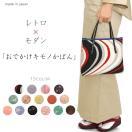 着物バッグ レトロ モダン 和装 日本製 手提げ かばん 着物 バッグ