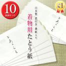 高級 たとう紙(きもの ★着物用★10枚セッ...
