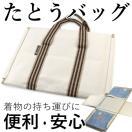 和装バッグ たとう紙 バッグ 携帯用 持ち運...