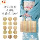 日本製 和装バッグ A4横長 大サイズ 金襴名物裂着物バッグ 和装トートバッグ  結婚式のサブバッグ、お茶席、お稽古事に!