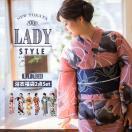 女性浴衣セット レディース浴衣福袋2点セット LADY STYLE KIMONOMACHI 浴衣と帯のセット サイズS/F/TL/LL 19柄