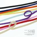 二分紐 帯締め 選べる全11色「白、紺、橙、...