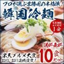 韓国冷麺10食セット 常温便・クール冷蔵便...