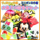 100円(税抜) ディズニー 巾着 お菓子詰め合...