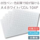 寄せ書きに ホワイトパズルA4無地 白パズル 5枚セット クリックポスト発送可 @380