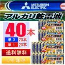 お得な40本セット 三菱アルカリ乾電池単3...