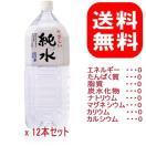 【ケース販売】赤穂化成 やさしい純水 2L/12本セット(2ケース)