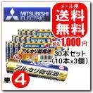 三菱電機 三菱アルカリ乾電池 単4形(LR03N/10S) 10本パック/3個...