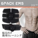 腹筋ベルト EMSベルト 腹筋トレーニング 3点セット###腹筋FJT-BK-3PC★###