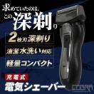 電気シェーバー 髭剃り 充電式 水洗いOK###...