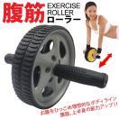 エクササイズローラー 腹筋ローラー 腹筋トレーニング(灰色/グレー)###ローラー1605-A灰★###