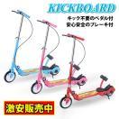 折り畳みキックボード ペダルでスイスイ  ピンク ブルー キックスケーター 子供用###キックボード001☆###