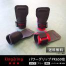 king2ring パワーグリップ 本革 pk650改 送...