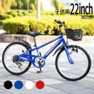 【KD22】子供用マウンテンバイク 22インチ オリジナル子供用自転車 シマノ製6段ギア付き