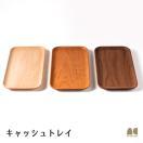 木製トレー キャッシュトレイ 名入れ対応可 天然木削り出し 癒しのデスクトレイ