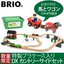 木製レールトイ ブリオ/BRIO 【オマケ付き】 デラックス カントリーサイドセット 数量限定品