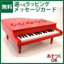 河合楽器 楽器玩具 ピアノ