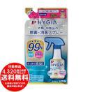 ライオン トップ HYGIA 衣類・布製品用 除菌・消臭スプレー つめかえ用 320mL ハイジア