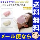 大判 潤いシルクのおやすみマスク 寝るとき...