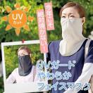 日焼け防止 マスク 顔 UVガード やわらかフェイスマスク