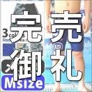 メンズ Reebok フィットネス水着 男性用スパッツ トランクス メンズサーフパンツ スイムウェア 競泳水着 着後レビューでメール便送料無料 426755-426757-426901