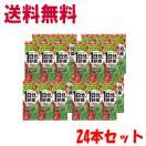 送料無料 1本あたり79円 伊藤園1日分の野菜 200ml×24本セットお一人様2セットまで 一日分の野菜 1日分の野菜 ジュース