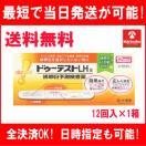 【第1類医薬品】送料無料 ポイント15倍 ロ...