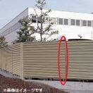 四国化成 防風・防音フェンス オプション 75:自由支柱 1段用 12用 75FP-12SC 【アルミフェンス 柵】 ステンカラー