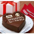 ハートのショコラお誕生日ケーキ