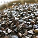玄蕎麦・そばの種(たね)500g 北海道産玄そば 自宅でスプラウトが出来る
