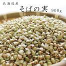 そばの実 (抜き蕎麦 むきそば) 1kg 北海道...