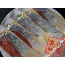 〔一度食べたら病みつきに〕紅鮭西京漬70g前後×5枚セット〔E〕北港直...