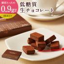 罪悪感無く楽しめる、低カロリーチョコレートおすすめ菓子は?