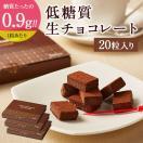 お中元ギフト 低糖質 スイーツ 生チョコレート16個入 3箱セット 糖質制限 グルテンフリー 人気のお取り寄せ 乳酸菌 敬老の日 お菓子 誕生日