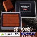 ロイズ ROYCE 生チョコレート  ガーナビター
