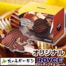 ロイズ ROYCE ポテトチップチョコレート (オリジナル)