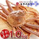 カニ お取り寄せ グルメ かに 蟹 完全赤字 特大 生ずわいがに姿1尾×1kg前後入 送料無料