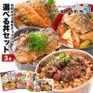 1000円ポッキリ いわし丼 にしん親子丼 さば辛味噌丼 さんま丼選べる3食セット ...