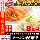 パスタ 生パスタ スパゲッティ 麺 インスタ...
