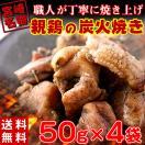 焼き鳥 国産 お惣菜 送料無料 ポイント消化...