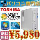 中古デスクトップパソコン本体 送料無料 Windows 7 Professional 32ビット 東芝 EQUIUM 3520 Core2Duo-3.00GHz /HDD160GB/メモリ2GB/ DVDマルチ