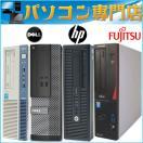 在庫処分 富士通 中古パソコン 送料無料 KingOffice2016 Windows7 Fujitsu Celeron 1.80GHz~ メモリ2GB HDD160GB DVDドライブ