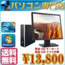 中古デスクトップパソコン19インチ液晶セット 送料無料 小型HP 8000 Elite Core2Duo-2.93GHz メモリ2GB HDD160GB Windows 7済 新品キーボード マウス付