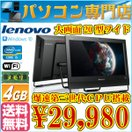 中古Lenovo 20インチワイド一体型パソコン本体 送料無料 M72z Core i5-3470s 2.90GHz メモリ4GB HDD250GB DVDマルチ Windows10 Home 64bit