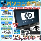 【在庫限定、訳あり】Lenovo製ALL-in-One 19型ワイド M70z Core i3-540 3.06GHz メモリ4GB HDD250GB DVD WLAN付 MAR Windows10 Home 64bit WPS Office付