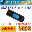 TEAMジャパン USB3.0メモリ スライド式 C145シリーズ 16GB メーカー1年保証付き メール便発送