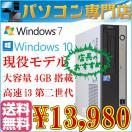 新生活応援セール 中古パソコン 送料無料 富士通 D581 高速第二世代 Core i3/大容量メモリ4GB/HDD160GB/DVDドライブ/Windows7&Windows10 本体
