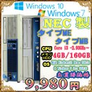 【週セール】NEC製 Mate ME/MBタイプ Core i3-2.93GHz〜 メモリ4GB HDD160GB DVD Win7 Pro 32bit& MAR Win10 Home 64bit プロダクトキー付属 WPS Office付
